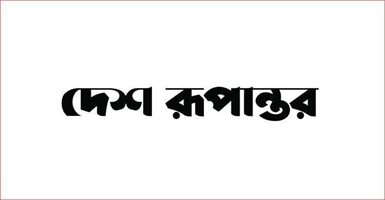 নভেম্বরে বাজারে আসছে দৈনিক 'দেশ রূপান্তর'