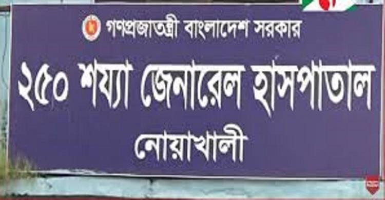 নোয়াখালী সরকারি হাসপাতালে ডেঙ্গু পরীক্ষার ব্যবস্থা নেই