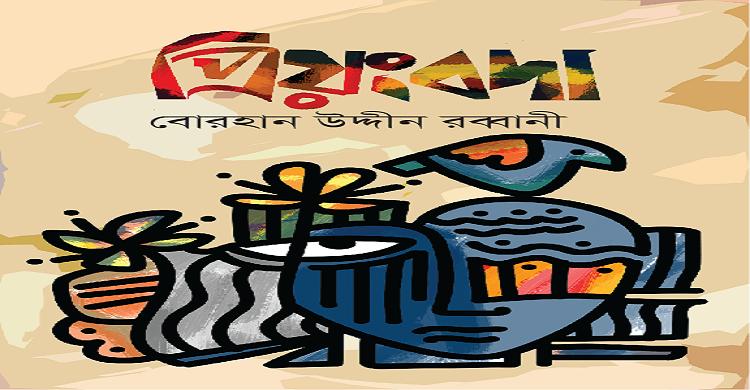 """বইমেলায় এসেছে রব্বানী'র গল্পগ্রন্থ"""" প্রিয়ংবদা """""""