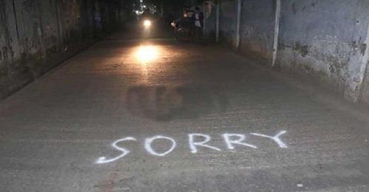 বরিশাল শহরের বিভিন্ন সড়কে 'Sorry' লেখা নিয়ে রহস্য