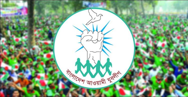 লক্ষ্মীপুর জেলা যুবলীগের কমিটি বিলুপ্ত